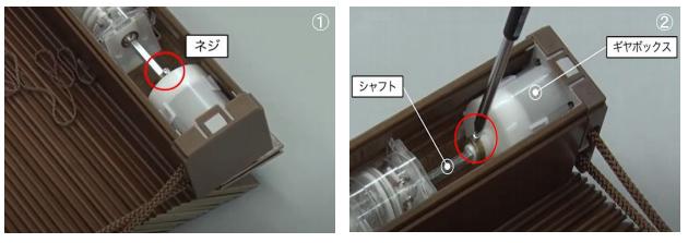 ウッドブラインド 木製 TOSO ベネウッド ギヤボックス 交換方法 ギヤボックス固定ネジを外す