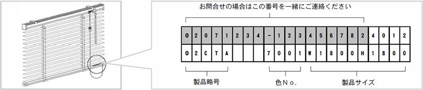 メンテナンスシールには製品略号、色NO.、製品サイズが記載されています