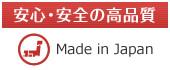 ブラインドマートのブラインドは安全・安心の日本製