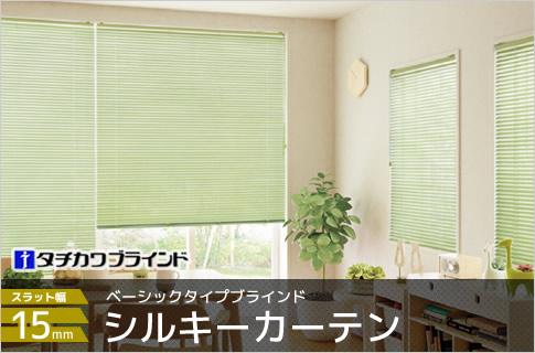 タチカワブラインド シルキーカーテン スラット幅 15mm