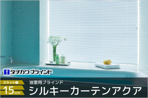 タチカワブラインド 浴室 バスルーム 用 ブラインド スラット幅 15mm