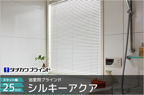 タチカワブラインド 浴室 バスルーム 用 ブラインド スラット幅 25mm
