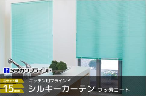 タチカワ シルキーカーテン フッ素コート 15mm