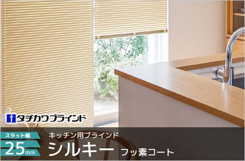 タチカワ シルキー フッ素コート25mm