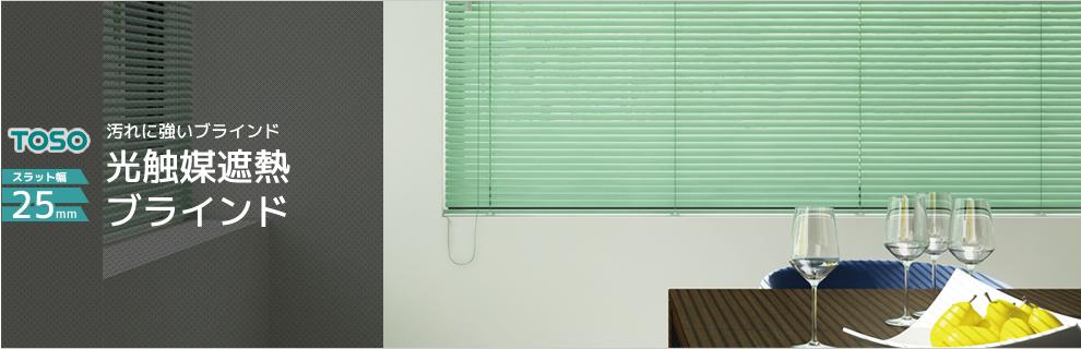 トーソー TOSO 光触媒 遮熱 ブラインド スラット幅 25mm
