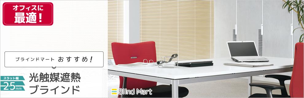 おすすめ 光触媒 遮熱 ブラインド スラット幅 25mm