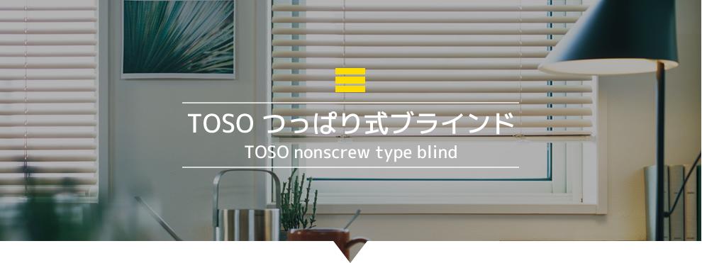 つっぱり式 ノンビス ブラインド TOSO