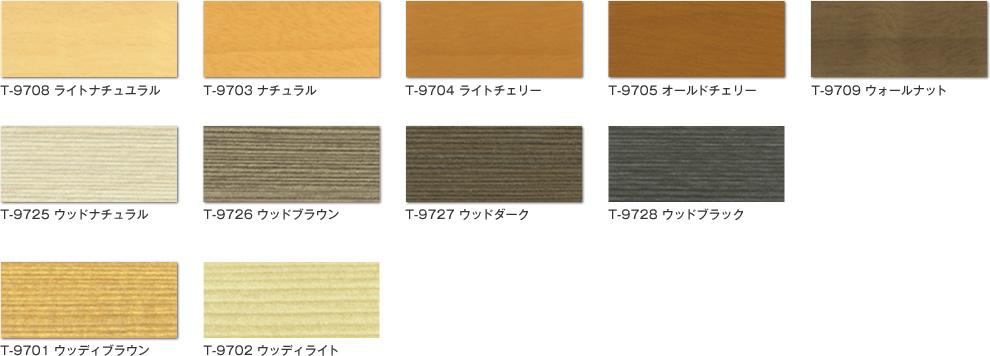 木目調デザインブラインドのカラーバリエーション