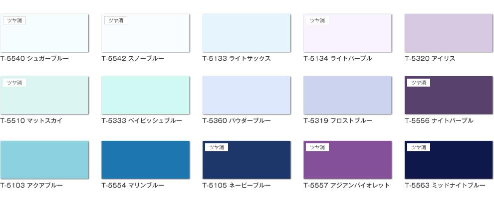 ブルー〜パープルカラーバリエーション