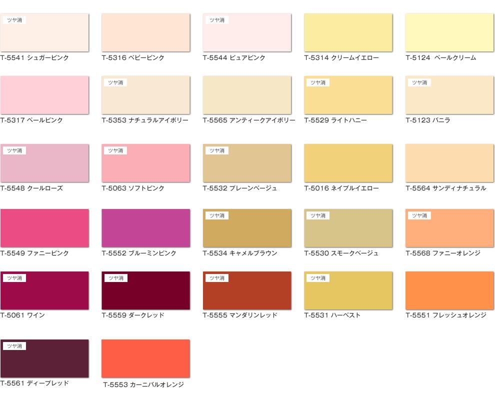 赤・ピンク・オレンジ系カラーバリエーション