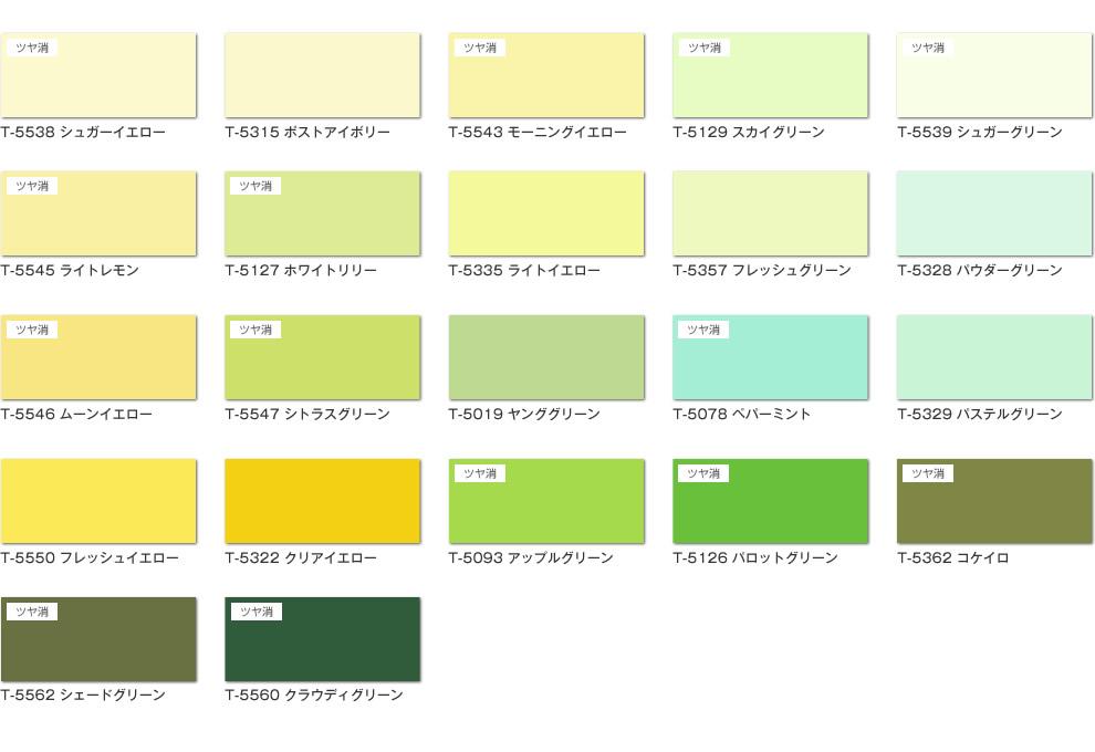 黄・緑系カラーバリエーション
