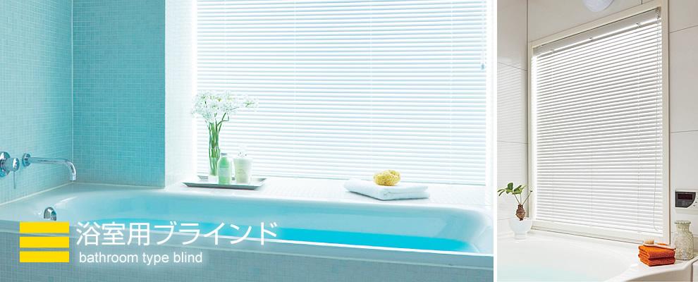 浴室・バスルーム専用ブラインド