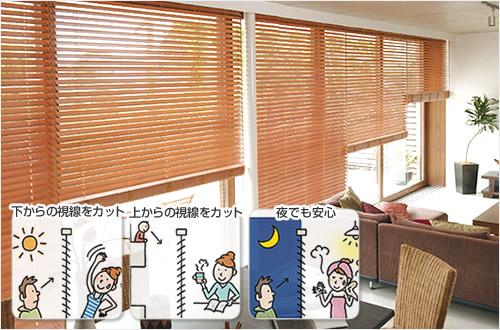 視界を遮りプライバシーを守りつつ光と風を取り入れる