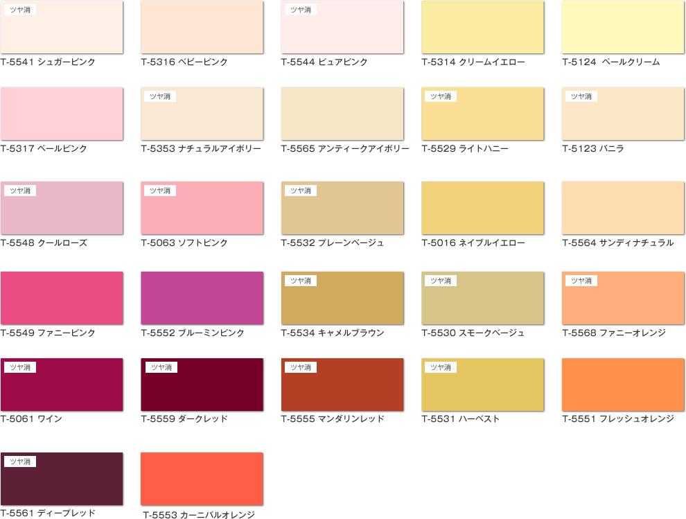 ノンビスタイプブラインドのカラー赤・ピンク・オレンジ系
