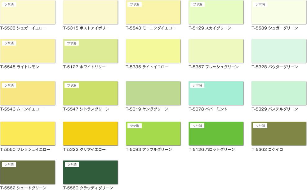 ノンビスタイプブラインドのカラーグリーン・イエロー系