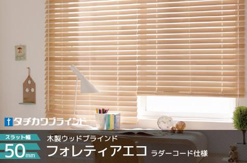 木製 ウッド ブラインド タチカワブラインド フォレティアエコ スラット幅 50mm ラダーコード