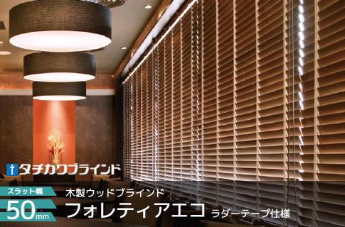 木製 ウッド ブラインド タチカワブラインド フォレティアエコ スラット幅 50mm ラダーテープ
