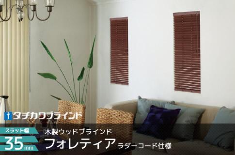 木製 ウッド ブラインド タチカワブラインド フォレティア スラット幅 35mm ラダーコード
