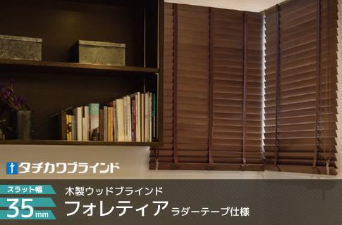 木製 ウッド ブラインド タチカワブラインド フォレティア スラット幅 35mm ラダーテープ