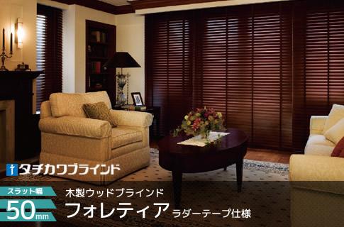 木製 ウッド ブラインド タチカワブラインド フォレティア スラット幅 50mm ラダーテープ
