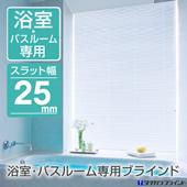 高耐水性機能の浴室・バスルーム用ブラインド25mm幅
