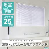 おすすめ浴室・バスルーム用ブラインド25mm幅