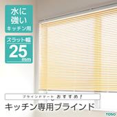 おすすめキッチン専用ブラインド25mm幅