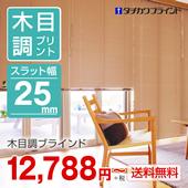 癒しのお部屋づくりに木目調デザインブラインド25mm幅
