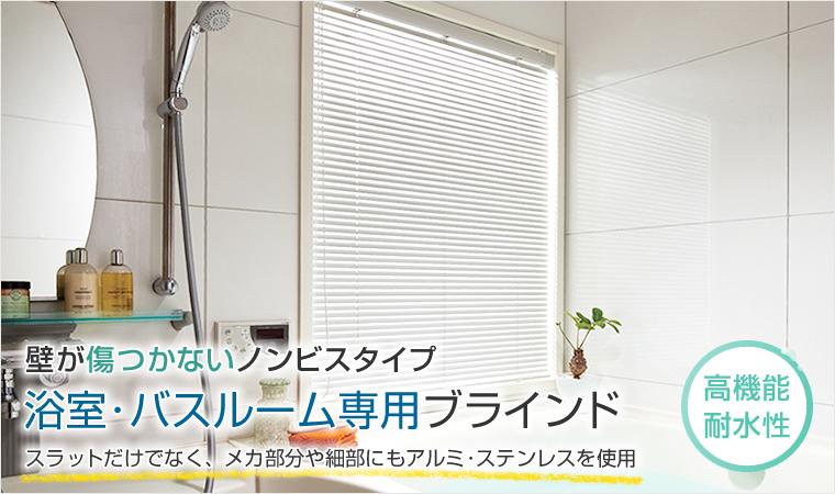 高機能耐水性をもつスラットは浴室・バスルーム用ブラインド
