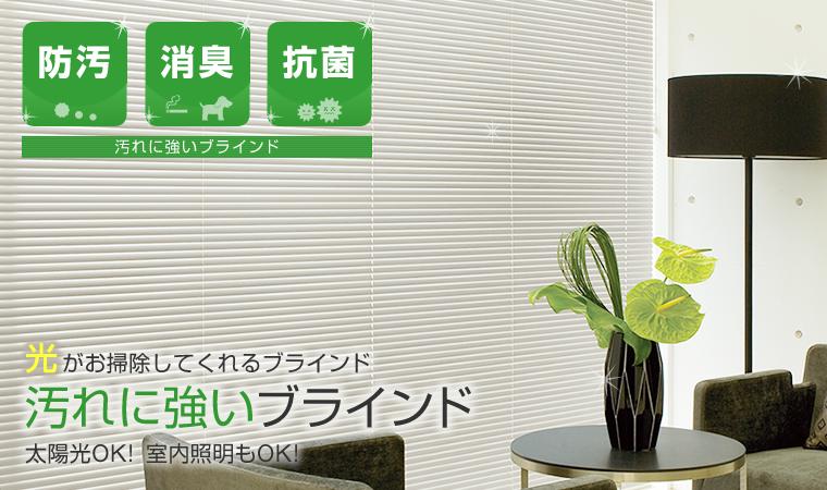 光がお部屋を掃除してくれる酸化チタンブラインド