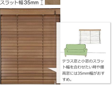 35mm幅はテラス窓と小窓のスラット幅を合わせたいときや腰高窓におすすめ