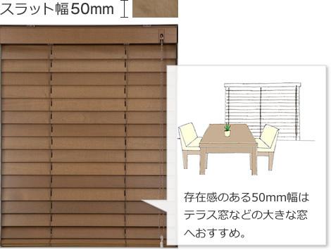 存在感のある50mm幅はテラス窓などの大きな窓におすすめ
