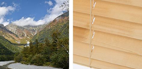 集成材を使ったエコロジーでお求めやすい木製ブラインド