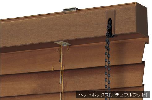 ヘッドボックスの正面にスラットと同素材の天然木をあしらったナチュラルウッド仕上げ