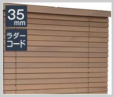 木製ブラインド・スラット幅35mm・ラダーコード仕様のご注文