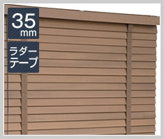 木製ブラインド・スラット幅35mm・ラダーテープ仕様のご注文