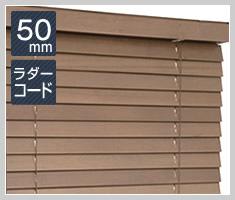木製ブラインド・スラット幅50mm・ラダーコード仕様のご注文