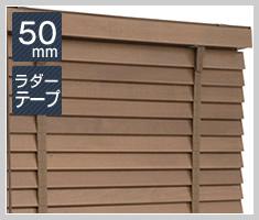木製ブラインド・スラット幅50mm・ラダーテープ仕様のご注文