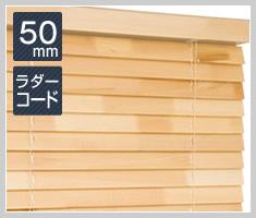 木製ブラインドエコタイプ・スラット幅50mm・ラダーコード仕様のご注文