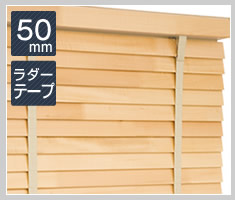 木製ブラインドエコタイプ・スラット幅50mm・ラダーテープ仕様のご注文