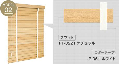 木製スラットとラダーテープの組み合わせで爽やかな印象