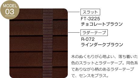 木製スラットとラダーテープの組み合わせでセンスをプラス
