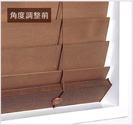 木製ブラインドのスラットを最下部まで降ろし、角度を調整する前