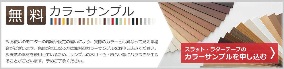 無料の木製ブラインド・ラダーテープのカラーサンプル