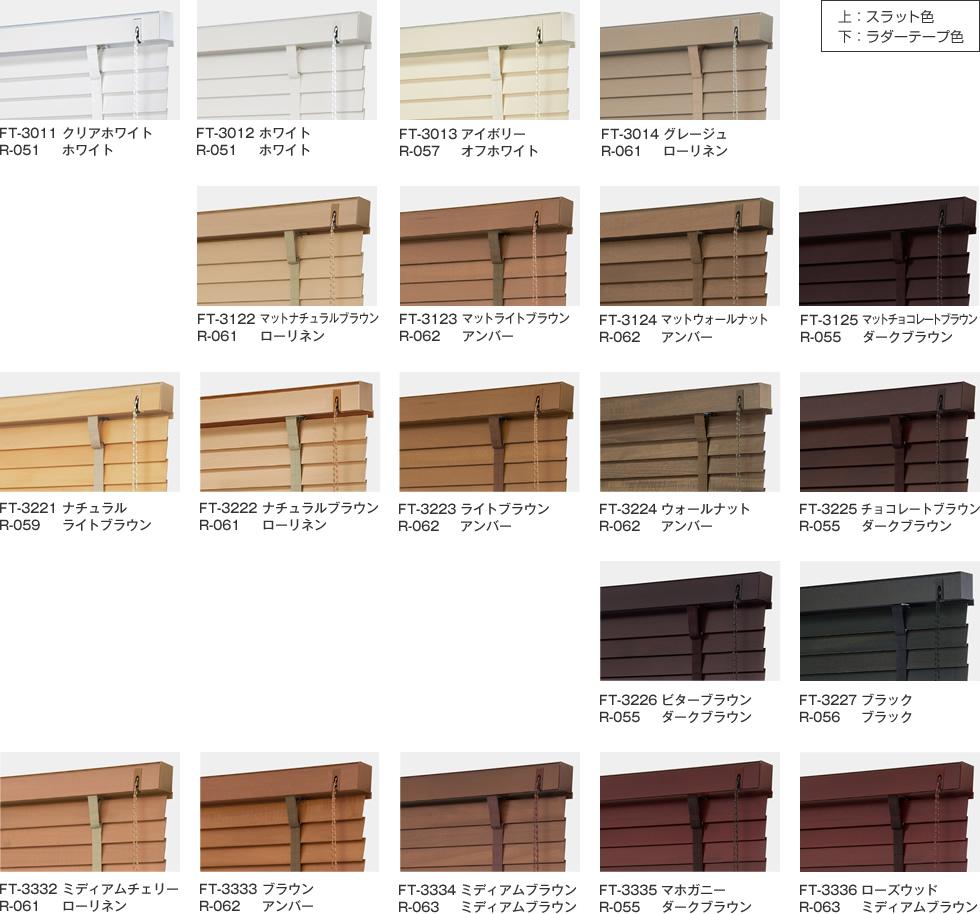 ブラインドのスラットバリエーションは全20色です