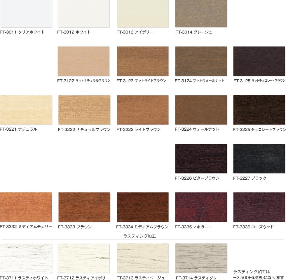 ブラインドのスラットバリエーションは全24色です