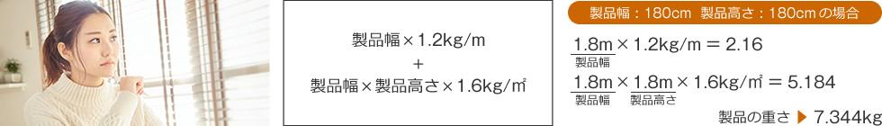 ブラインドの製品重量の計算式