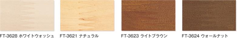 エコタイプのブラインドのスラットバリエーションは全4色です
