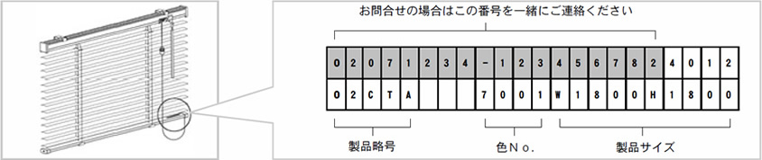 お問合せの際は、メンテナンスシール上段8ケタハイフン9ケタの数字をご連絡ください