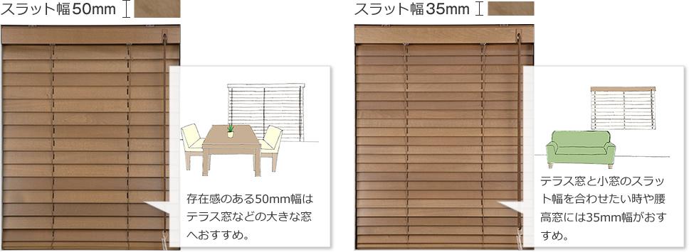 スラットの幅選びは、窓の大きさや幅合わせがポイントです